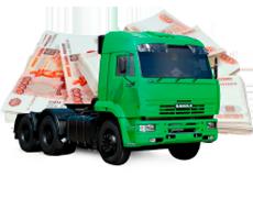 Залог ПТС грузовых авто