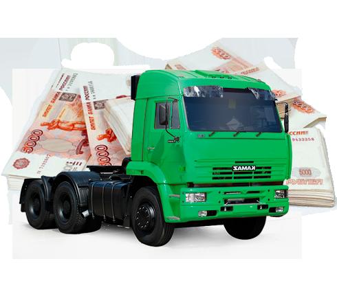 деньги под залог грузового авто уралсиб краснодар кредит наличными